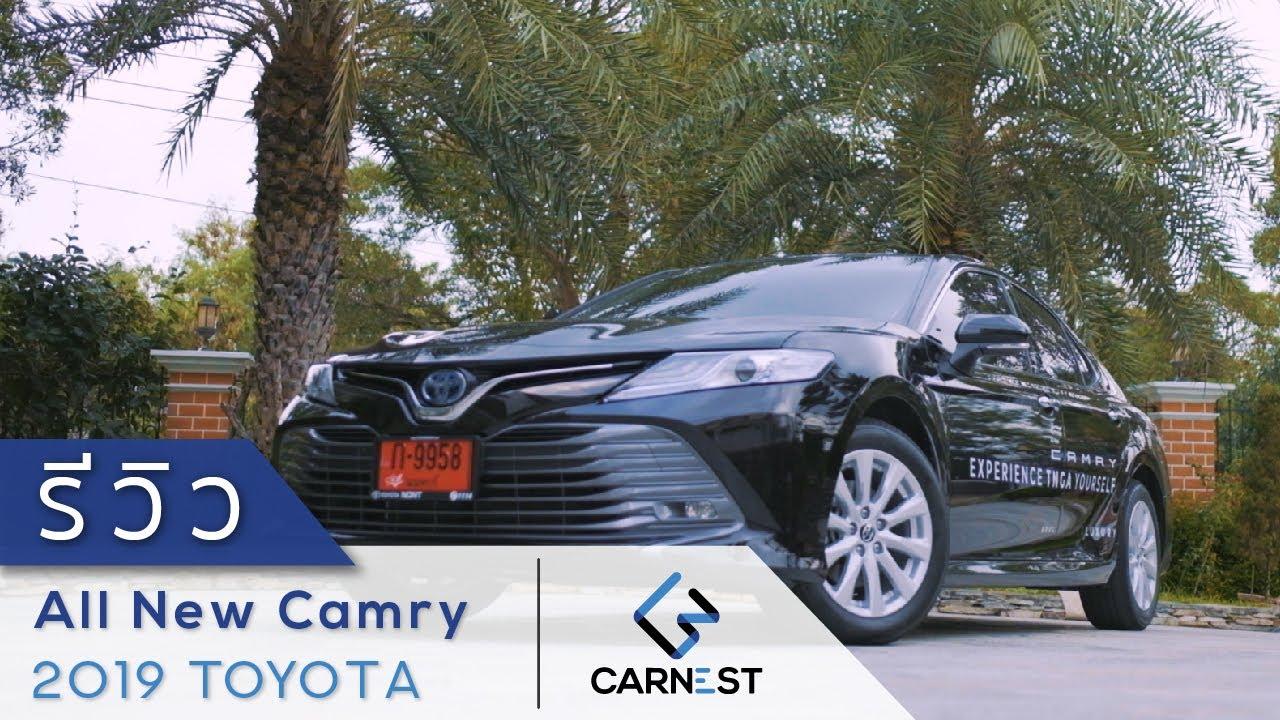 Toyota Camry 2019 All New รีวิวใช้งานจริง - คลิปเดียวจบ | Carnest Review  [Eng  Sub ]