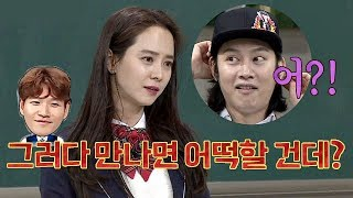 Song Jihyo\'s firm denial at rumors involving Kim Jongkook - Knowing Brothers Ep. 120