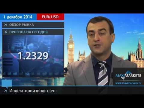 01.12.14 - Прогноз курсов валют. Евро, Доллар, Фунт. MaxiMarkets