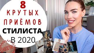 Как одеваться стильно в 2020 8 модных приемов