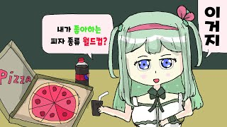 내가 먹는 피자유형!!