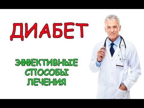 Диабет и способы его лечения