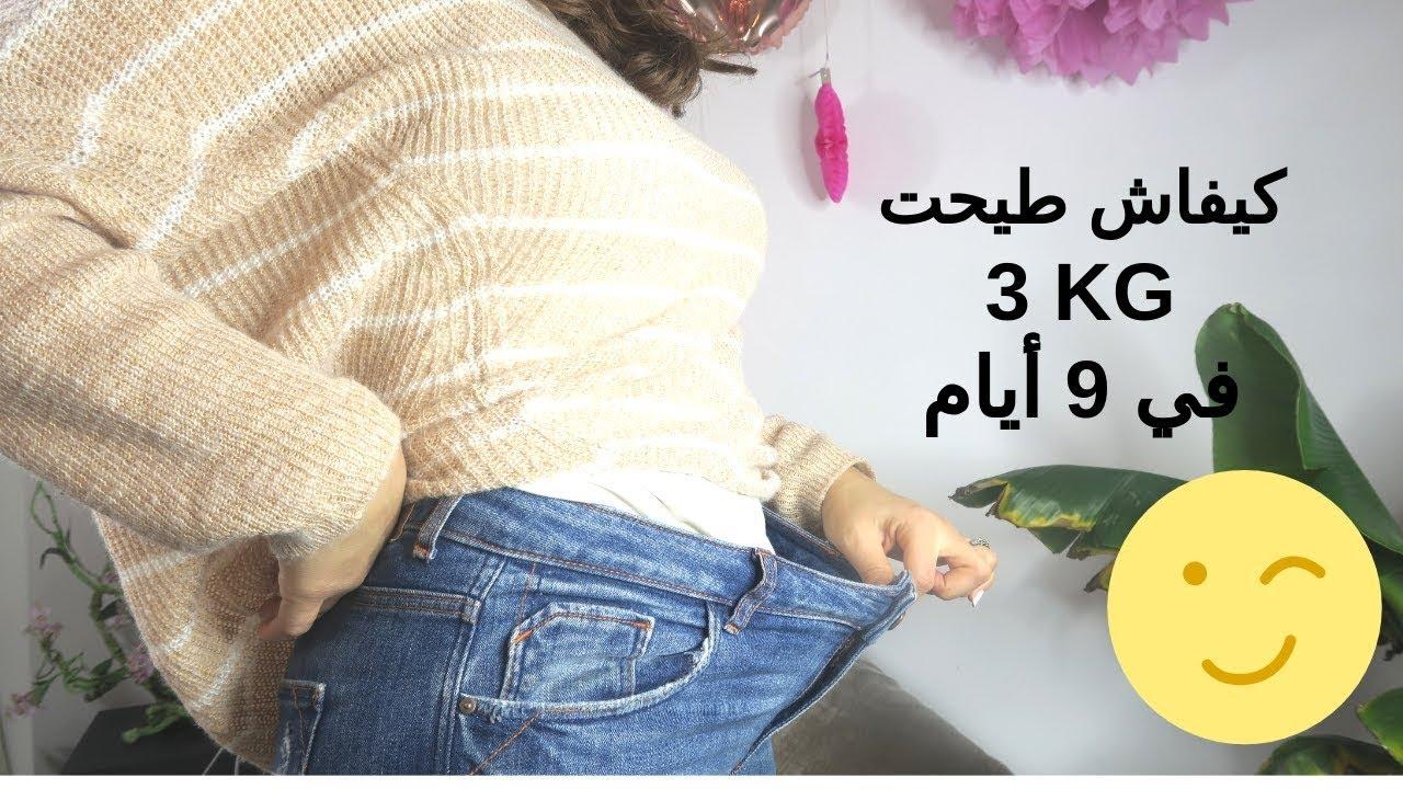 J'ai perdu 3 kg en 9 jours    شنو الرجيم اللي درت باش نقصت الوزن