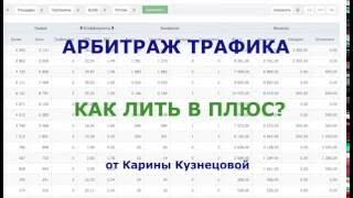 Как лить траф в плюс в арбитраже трафика от Карины Кузнецовой