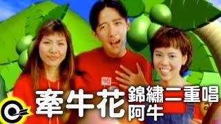 錦繡二重唱 Walkie Talkie&阿牛(陳慶祥) Aniu (Tan Kheng Seong)【牽牛花】Official Music Video thumbnail