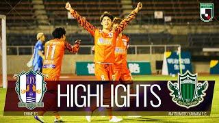 愛媛FCvs松本山雅FC J2リーグ 第9節