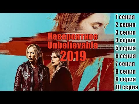 Невероятное / Unbelievable 1, 2, 3, 4, 5, 6, 7, 8, 9, 10 серия / 2019 / драма / сюжет, анонс