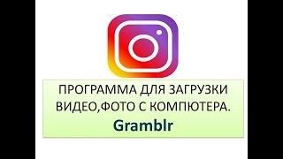 gramblr программа для загрузки видео и картинок на ваш Инстаграм
