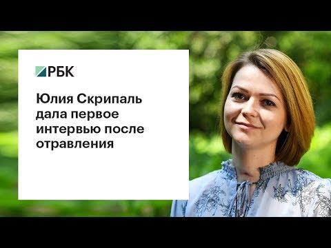 Юлия Скрипаль дала первое интервью после отравления