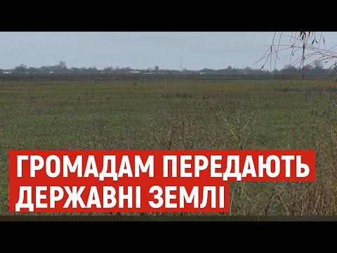 На Полтавщині громадам передають державні землі у комунальну власність