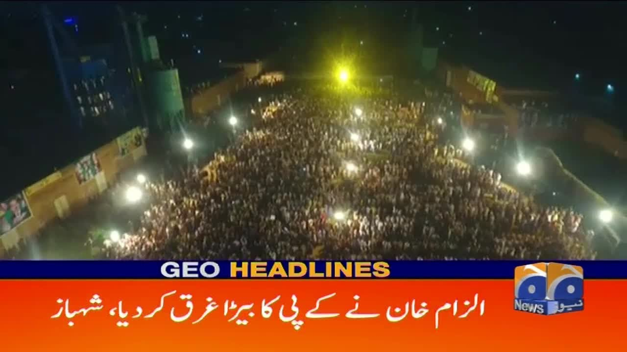 Geo Headlines - 10 PM - 17 July 2018