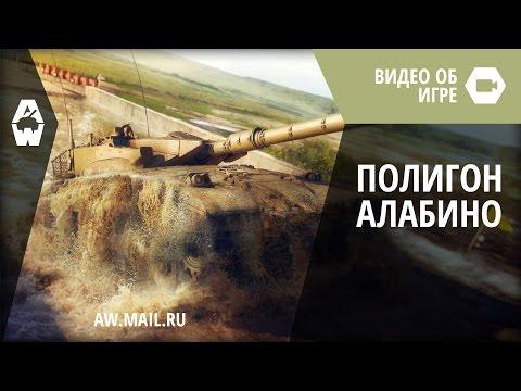 AW: Проект Армата. Полигон Алабино в игре
