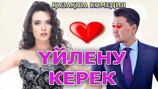 Қазақша кино Қаладан алсам ба,ауылдан алсам ба ? комедия 2015