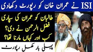 Maulana Fazal Ur Rehman Aur Imran Khan Ko Khatam Karne Ka Mansooba   The Urdu Teacher