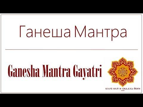 Ганеша мантра, мантра ганеша // Ganesha Mantra, mantra ganesha