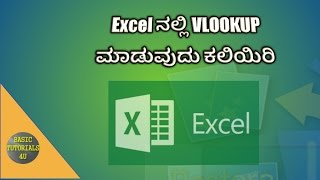 MS EXCEL ನಲ್ಲಿ VLOOKUP ಮಾಡುವುದು ಕಲಿಯಿರಿ | How to do VLOOKUP in MS Excel | Kannada ?
