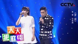 《天天把歌唱》 20190617| CCTV综艺