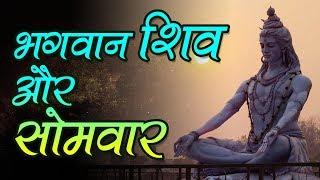 आखिर सोमवार को ही क्यों भगवान शिव की पूजा का विशेष महत्व है   Indian Rituals