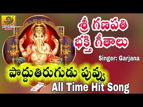Poddu tiruguddu puvvu   Sri Ganapati Devotional Songs   Ganesh Chaturthi Special
