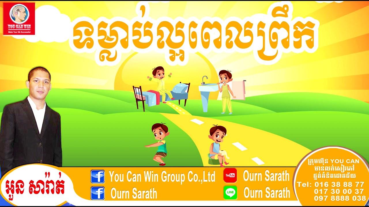 Good habits in Morning - ទម្លាប់ល្អពេលព្រឹក | Ourn Sarath