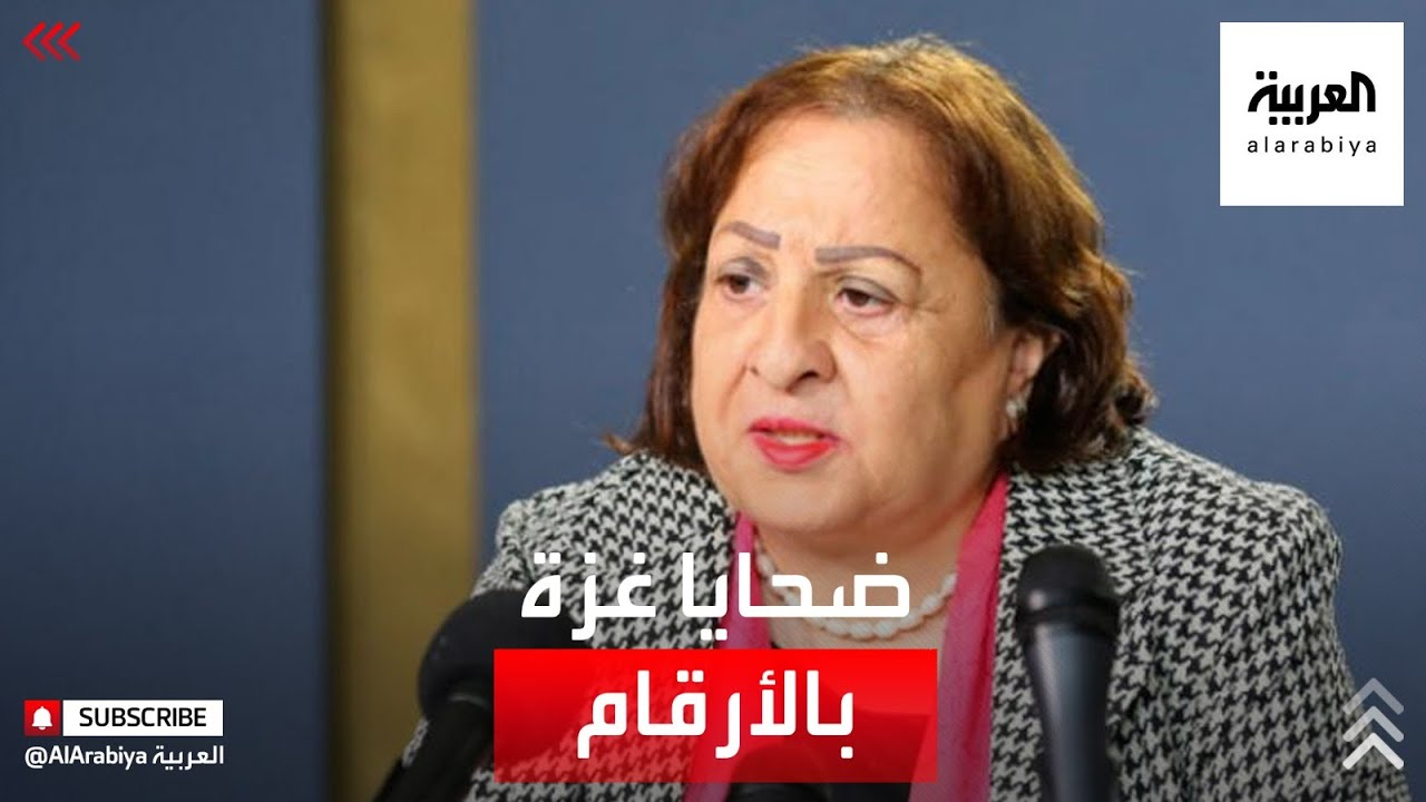 وزيرة الصحة الفلسطينية تكشف عن آخر حصيلة ضحايا للعدوان  - نشر قبل 3 ساعة