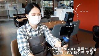 아스트로 NG-01 유튜브 방송 면광원 LED 라이트 …