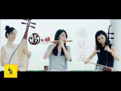 留聲姬LIU SHENG JI《過渡期 Transition Period》Official Music Video