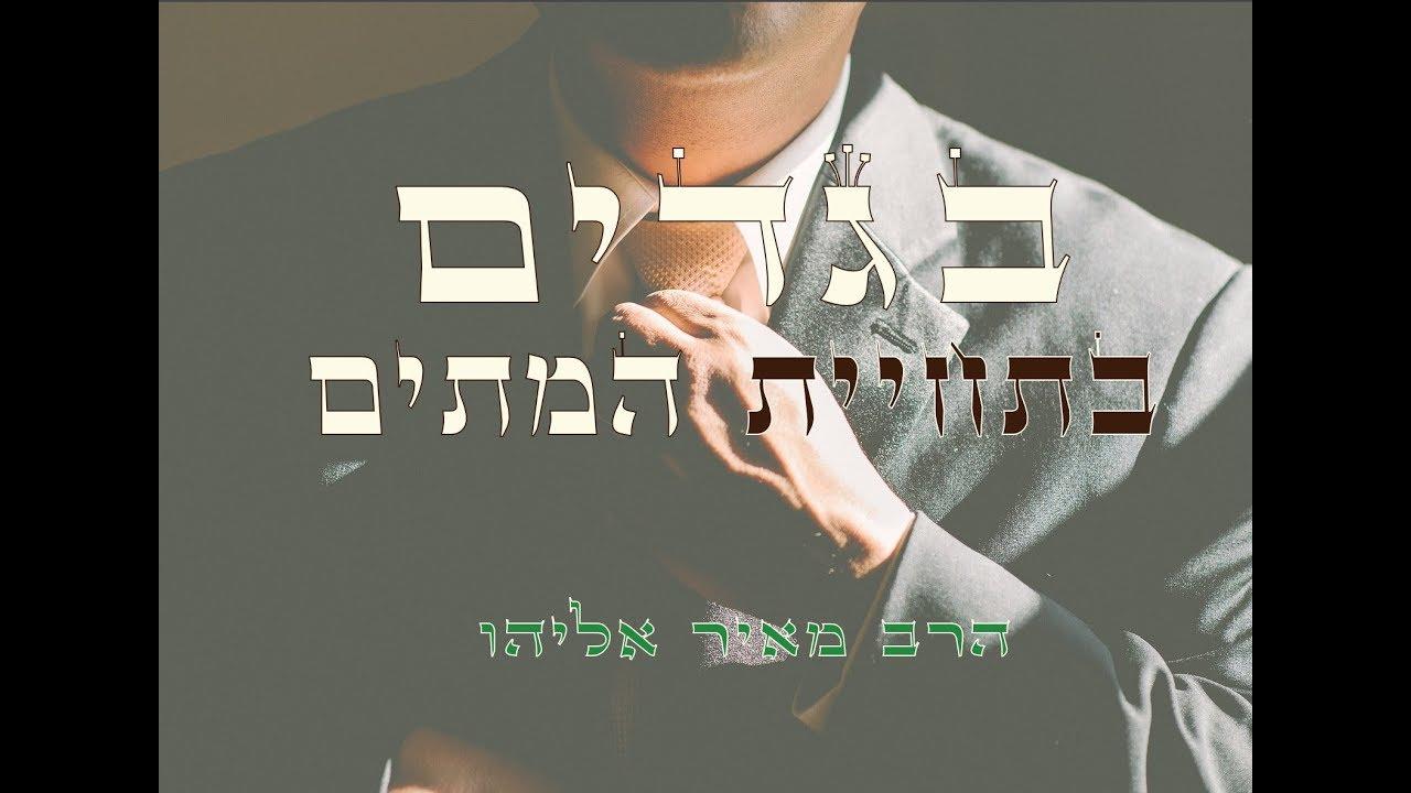 הרב מאיר אליהו  - בגדים בתחיית המתים