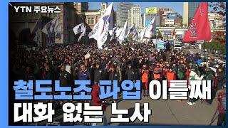 철도노조 파업 이틀째, 대화 없는 노사 / YTN