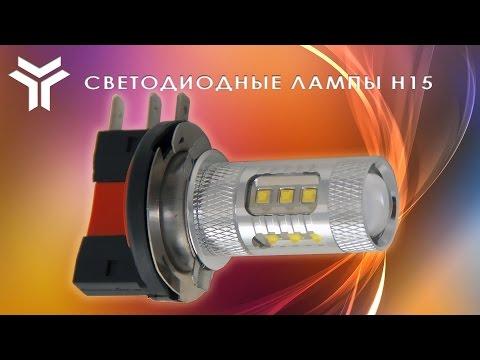 Светодиодные автомобильные лампы H15 - 16 CREE