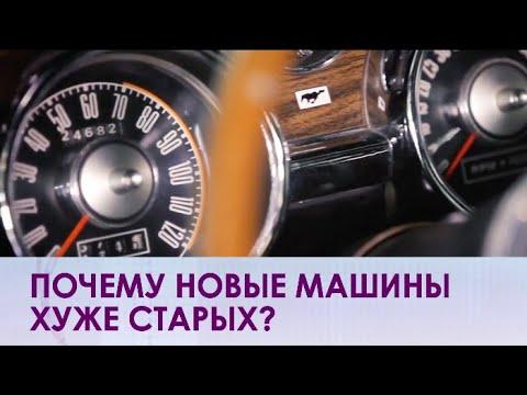 Почему современные автомобили менее долговечны?