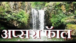 Apsara Fall || Rajat Prapat || Pachmarhi