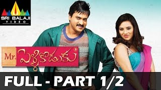 Mr.PelliKoduku Telugu Full Movie Part 1/2 | Sunil, Isha Chawla | Sri Balaji Video