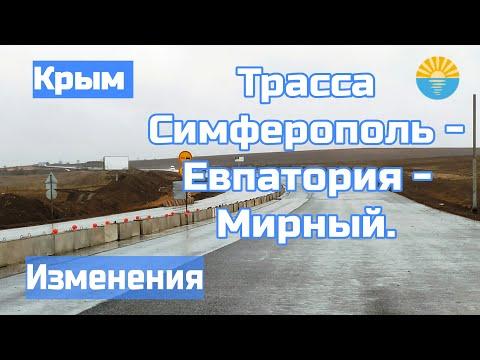 Крым. Трасса Симферополь- Евпатория- Мирный. Сроки сдачи. Изменения.