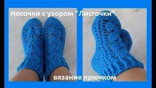"""Очень простые носочки с узором """"Листочки"""",вязание крючком (С№ 31)"""