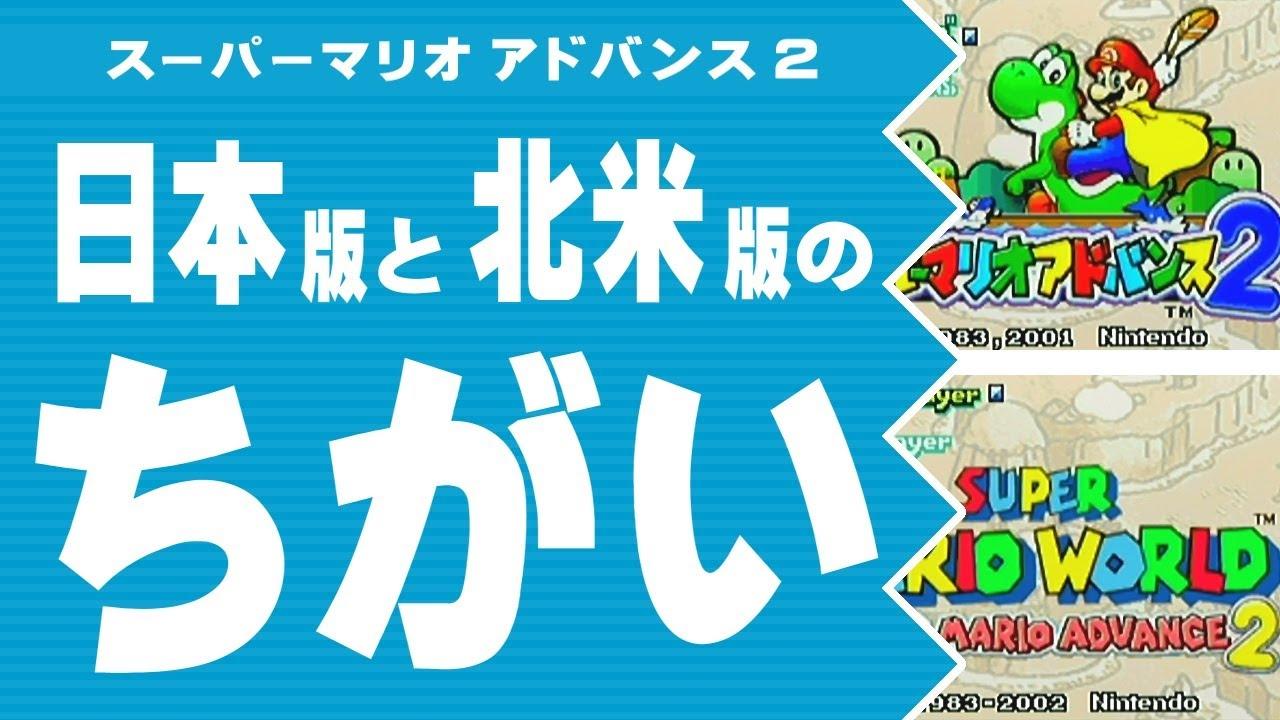 【スーパーマリオアドバンス2】日本版と北米版のちがい