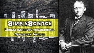 Школа научного управления. Фредерик Тейлор.