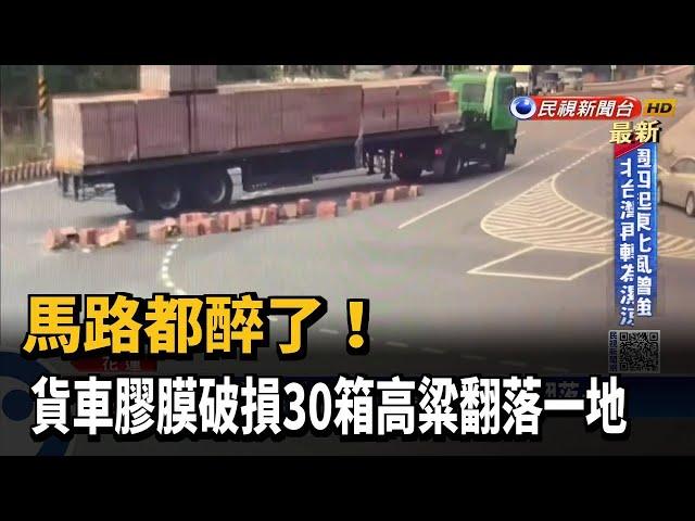 馬路都醉了!貨車膠膜破損 30箱高粱翻落一地-民視台語新聞