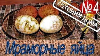 Мраморные яйца (Чайные яйца). Китайская кухня