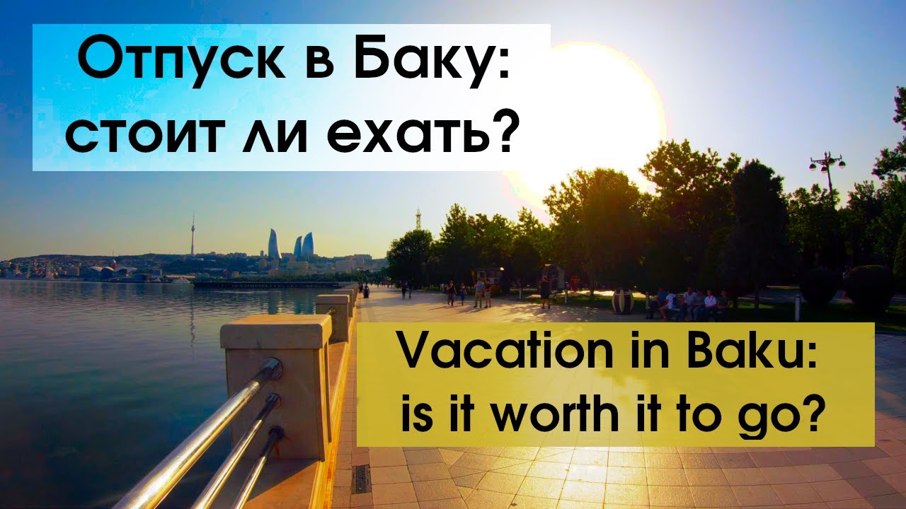 Отпуск в Баку - стоит ли ехать в Азербайджан?