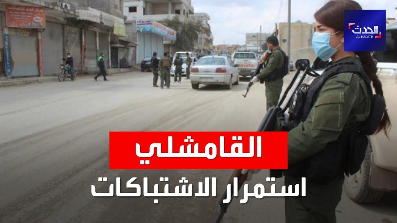 """صورة فيديو : سوريا.. اشتباكات مستمرة في القامشلي بين """"الأسايش"""" و ميليشيا """"الدفاع الوطني"""""""