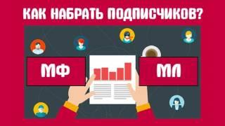 Онлайн курс Продвижение инстаграм