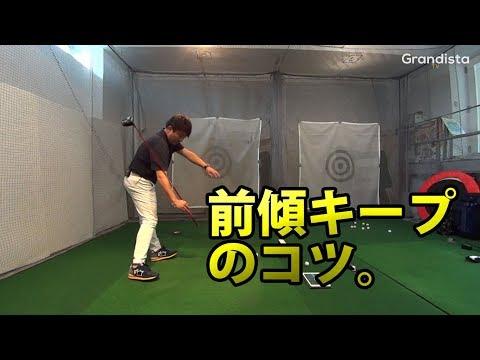 体の起き上がりを防ぐ下半身の動作【前傾姿勢のキープ】