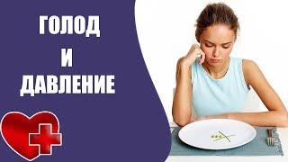 Голод и давление