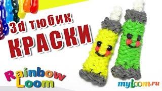 Веселый ТЮБИК КРАСКИ из резинок Rainbow Loom Bands. Урок 388 | Paint Tube Rainbow
