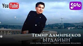 Темир Дамирбеков - Ырдайын / Жаны 2019