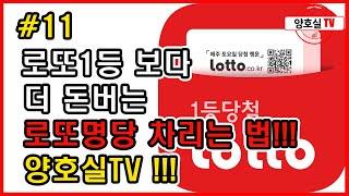 로또판매 신규사업자 모집조건, 일정 총정리!!!