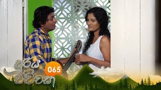 Sooriya Wachchasa | Episode 65 - (2018-12-03) | ITN Thumbnail