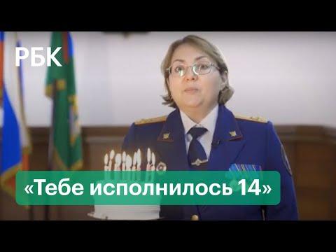 СК удалил поздравительный ролик об уголовной ответственности для подростков
