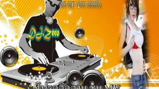 DJ.Zero - โกรธไหลย้อนRemix [ 156 ]